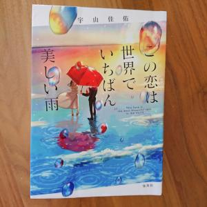 本『この恋は世界でいちばん美しい雨』 宇山圭佑著
