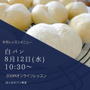 【ほとはのパン教室】8月は12日(水)のみとなりました。
