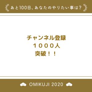 残り100日の運勢