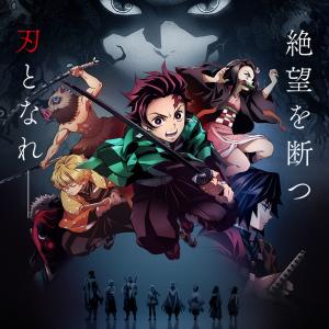 鬼滅の刃:Demon Slayer: Kimetsu no Yaiba