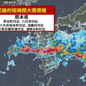熊本県で次々と記録的短時間大雨情報
