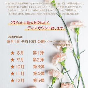 日本のお客様 ご来院10周年 記念イベント【Dr.パク・ジェウ】