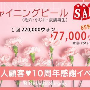 日本顧客10周年記念イベント!第一弾!【Dr.パクジェウ】