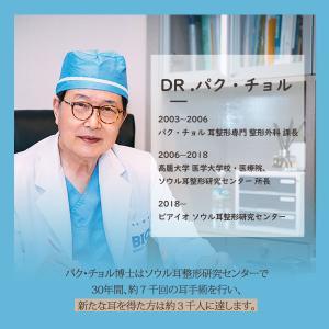 耳の手術をお考えのお客様はBIO美容整形外科へ【Dr.パク・チョル】