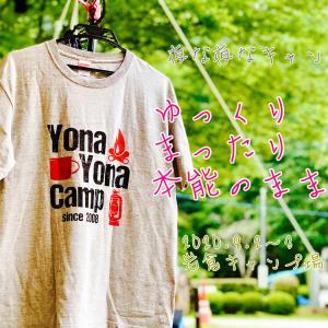 *夜な夜なキャンプ37〜ゆっくり、まったり、本能のままに〜