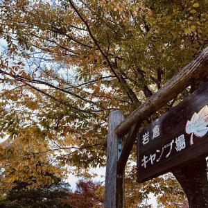 *【速報】岩倉キャンプ場が通年利用になる!!