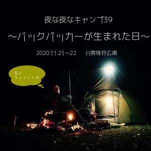 *夜な夜なキャンプ39 〜バックパッカーが生まれた日〜