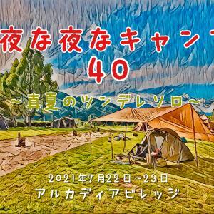 *夜な夜なキャンプ40〜真夏のツンデレソロ〜