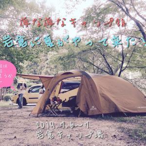 *夜な夜なキャンプ34 〜岩倉に夏がやって来た!〜
