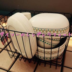 *ダイソーのアイテムで食器を効率的に収納スル!