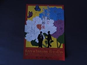 永井荷風と谷崎潤一郎展
