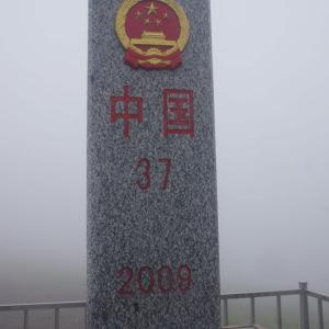 長白山西線―中国雑感〔50〕―