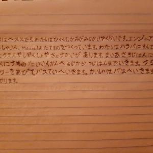 日本語レッスン 新たな石けんの注文