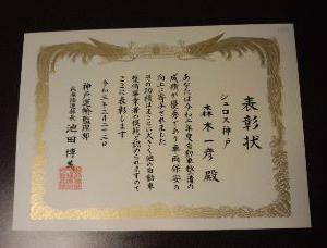皆さまのご協力でこのような表彰状を頂けました!
