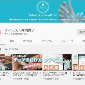 井筒貴子YouTube~世界ネイリスト選手権チャンピオンのネイル動画
