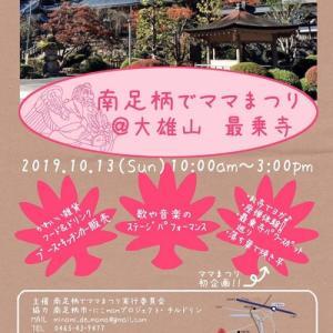 【ご連絡】南足柄でママまつり@大雄山最乗寺 中止になりました。