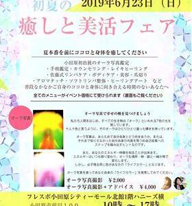 【6/23】癒しと美活フェア~フレスポ小田原シティーモール~
