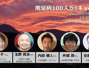 【8/9】南足柄100人カイギ
