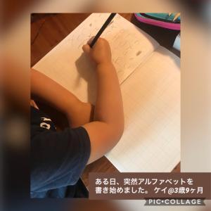 3歳児が文字を書き始めたら気をつけて欲しいこと