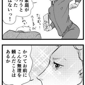 リョーコとヨシモト2