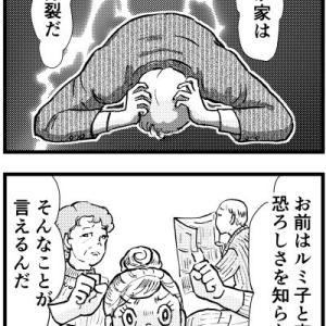 リョーコとヨシモト5