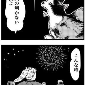 リョーコとヨシモト7