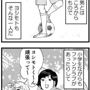 リョーコとヨシモト8