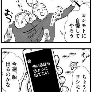 リョーコとヨシモト10