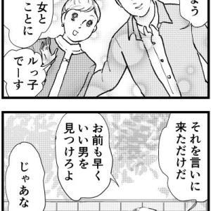 リョーコとヨシモト11