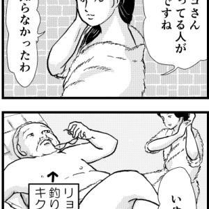 リョーコとヨシモト13