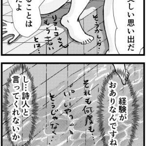 リョーコとヨシモト14