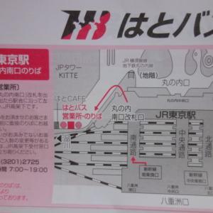 銀座キャピタルホテルに宿泊すると東京駅まで送迎してくれるプチ観光バスに無料で乗れるらしい