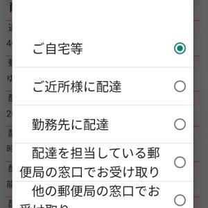 LINE友達登録していない郵便局から【eお届け通知】がきた なんだこれ?