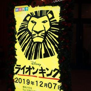 4年ぶりの劇団四季ライオンキング観劇感想 サバンナは完全に健全化していた