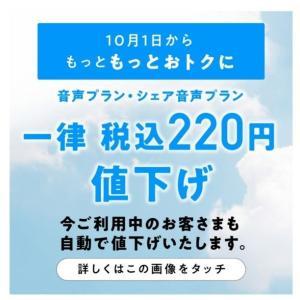 イオンモバイル料金値下げで携帯電話の月額利用料金がついに1,000円以下に