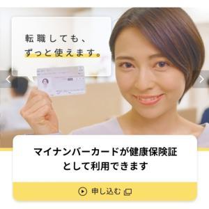 スマホで簡単 マイナンバーカードに健康保険証を登録して考えたこと