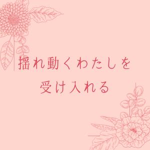 揺れ動くわたしを受け入れる〜女の生き方〜