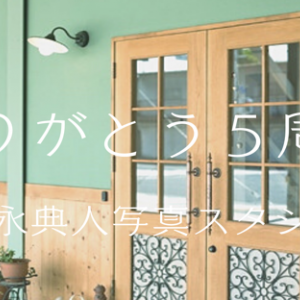 ありがとう5周年★光永典人写真スタジオ