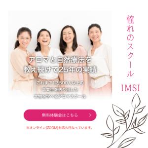 憧れの自然療法スクールIMSI