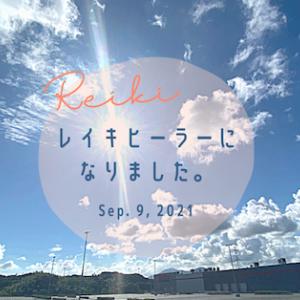 レイキヒーラーになりました。〜 I became a reiki practitioner 〜
