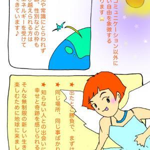 惑星の性格判断 枠を飛び越えられる星★水星
