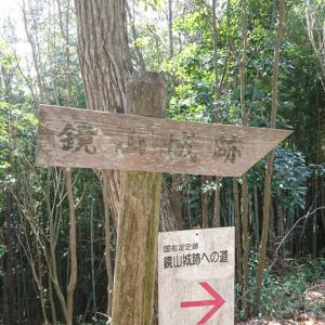 安芸西条・鏡山城跡