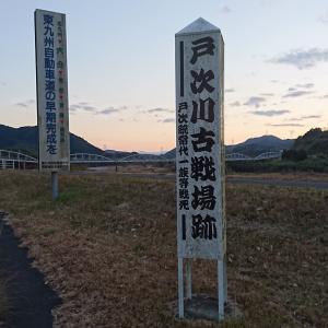 大分旅行と戸次川合戦古戦場跡