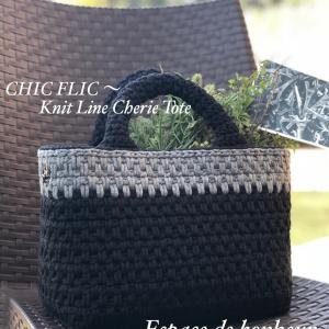 CHIC FLIC〜Knit Line Sherie Toteのご案内♪