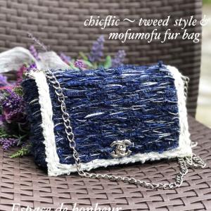 CHIC FLIC〜Tweed Style &MoFu MoFu Fur Bag&宝塚1日目♪