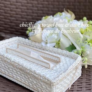 CHIC FLIC hand towel box〜お色違いで♪