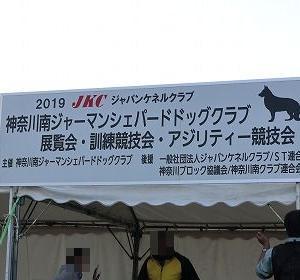 神奈川南ジャーマンシェパードドッグクラブ競技会