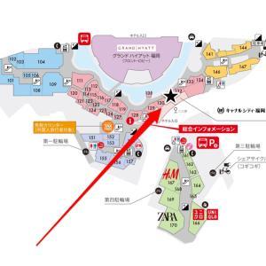 4/17(金)新店舗!ガルニエ キャナルシティ博多店オープン決定!!