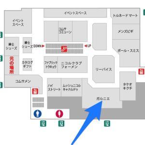 GARNIER 大宮マルイ店!!移転リニューアルオープン!!