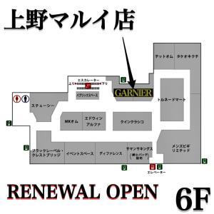 上野マルイ店!!9/1(火)リニューアルオープン!!